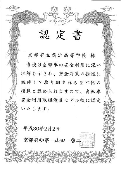 20180209 自転車優良表彰.png
