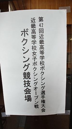 R1近畿ボクシング①立て看板.jpg