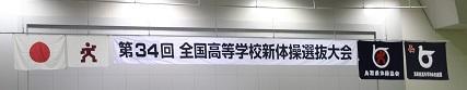 全国高等学校新体操選抜大会