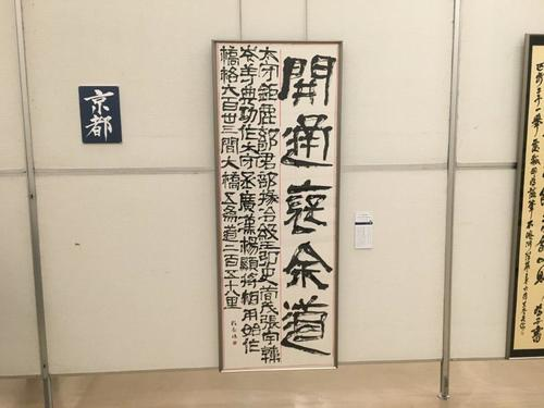 梅田彩奈さんの作品です。 中国漢時代の隷書の古典を臨書しました。