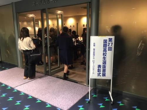 毎日新聞大阪本社内で表彰式は行われました。