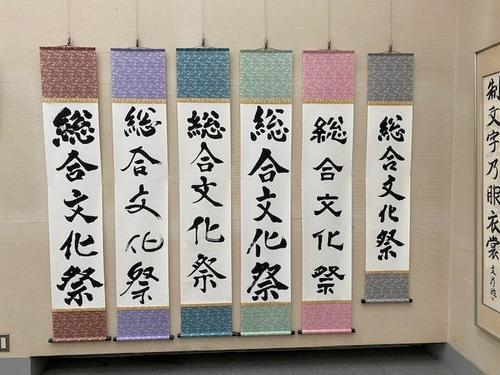 右から二番目がポスター題字で優秀賞を受賞した2年生岡田早貴さんの作品です。