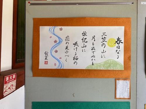 2年生 藤井結夏さんの作品です。