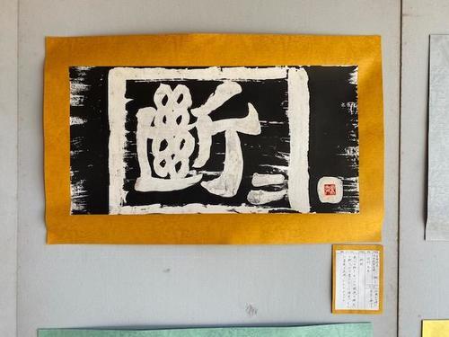 2年生 田村未歩さんの作品です。