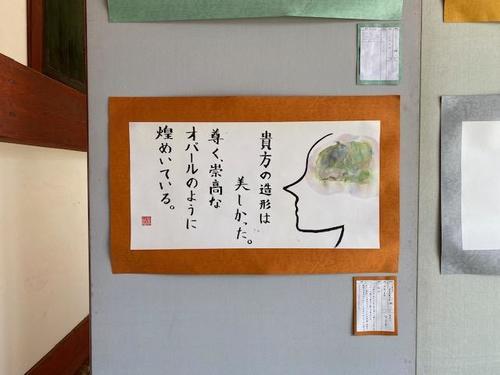2年生 片岡美悠さんの作品です。