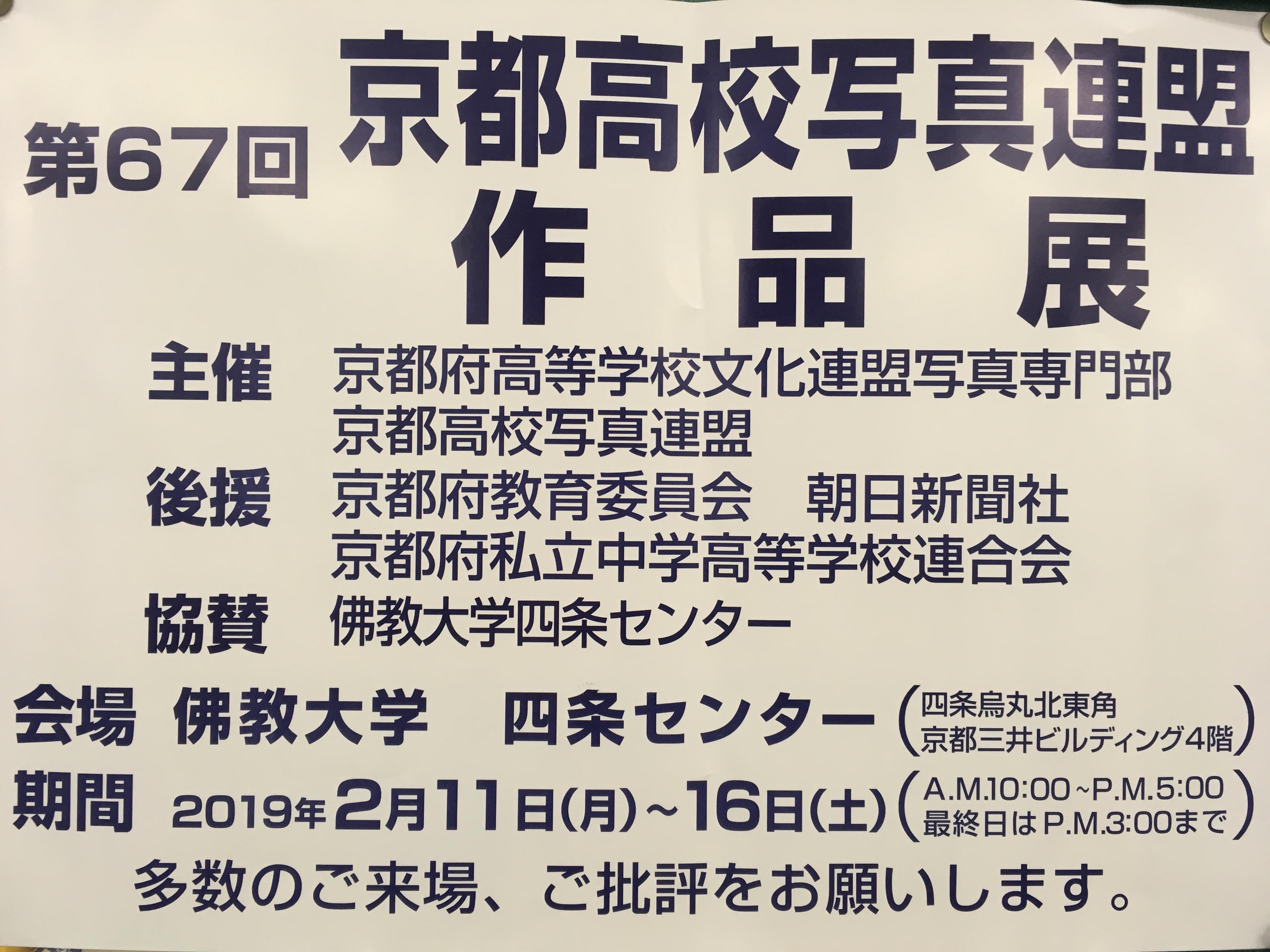 作品展ポスター.JPG