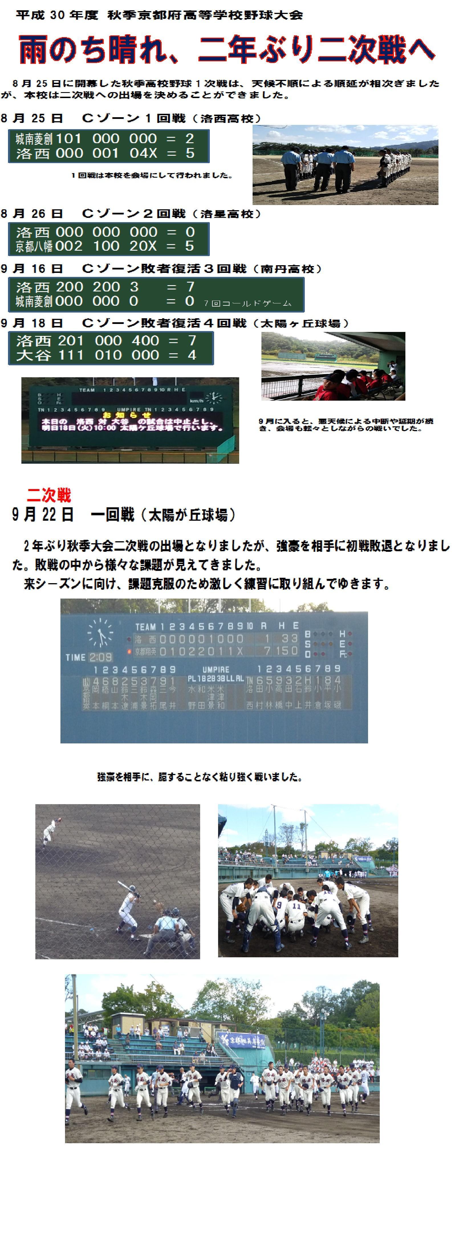 秋季大会改訂.jpg