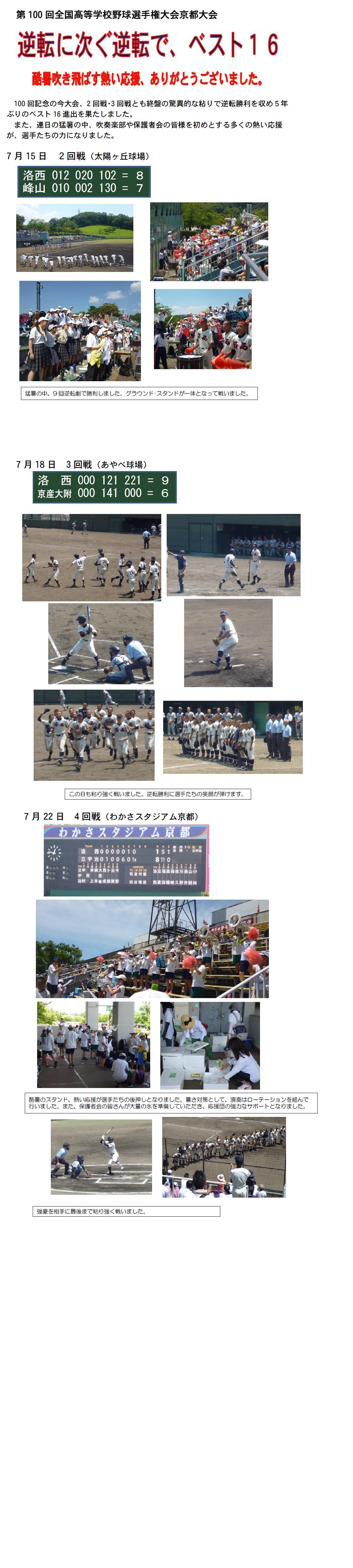 2018野球夏記事.jpg