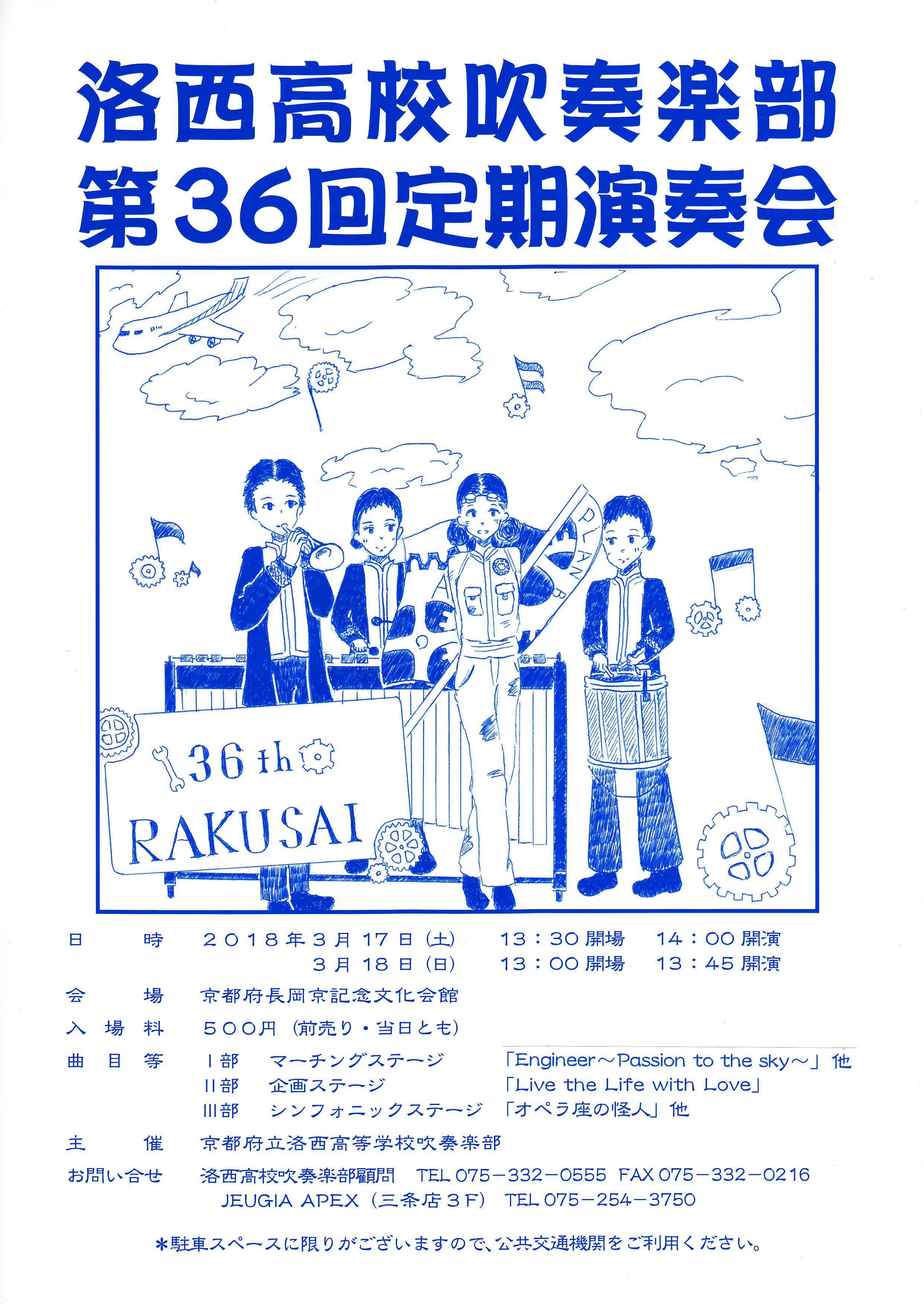 H29定演チラシ.jpg
