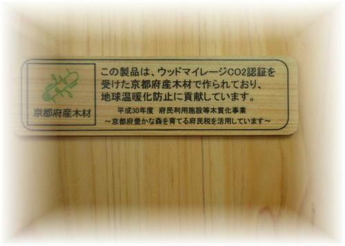 「平成30年度府民利用施設等木質化事業」の表示