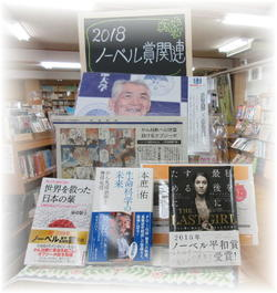 2018ノーベル賞関連.jpg