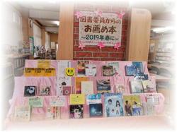 図書委員からのおすすめ本2019年春.jpg