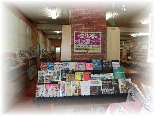 文化祭お役立ち図書コーナー