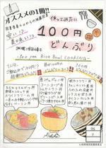 お薦め本ミニポスター2019-2.jpg