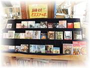 図書委員+αからのお薦め本コーナー2019-1.jpg