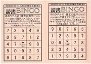 読書BINGO2019-1.jpg