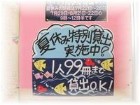 夏休み特別貸出ポスター2019-1.jpg