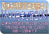 夏休み特別貸出ポスター2019-2.jpg