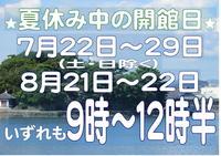 夏休み特別貸出ポスター2019-5.jpg