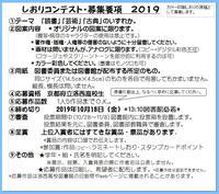 しおり要項2019.jpg
