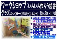 ワークショップ案内ポスター2019.jpg