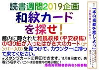 和紋カードを探せ!.jpg