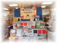 読書の秋 秋の本・BookGuideBooks2019.jpg