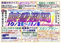 読書週間2019ポスターPC版.jpg
