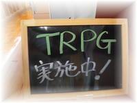 TRPG実施中2019-1.jpg