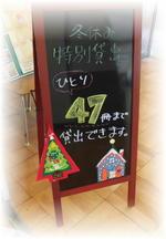 冬休み特別貸出ブラックボード2019-1.jpg