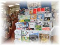 阪神淡路大震災25周年 防災と地震の本.jpg