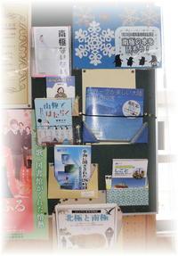 1月29日は昭和基地開設記念日・南極の本.jpg