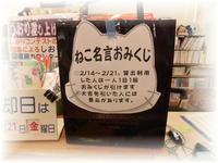 猫名言おみくじ2020.jpg