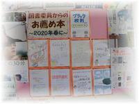 おすすめの本ミニポスター2020春に.jpg