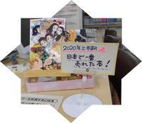 2020上半期日本で一番売れた本.jpg