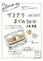 ミニポスター202007サヨナラまでの30分.jpg