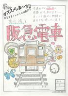 ミニポスター202007阪急電車.jpg