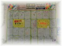 図書委員のおすすめ本ミニポスター202007-1.jpg