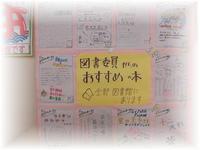 図書委員のおすすめ本ミニポスター202007-5.jpg