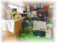 星の本、七夕の本2020-2.jpg