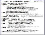しおりコンテスト2020募集要項.jpg