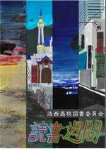 2020読書週間階段アートgenga.jpg