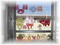 窓飾り202101-2.jpg