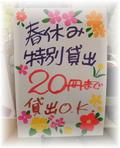 春休み特別貸出counter2021.jpg