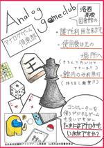 アナログゲーム倶楽部ポスター小.jpg