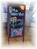夏休み特別貸出ブラックボード2021.jpg