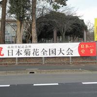 日本菊花全国大会と全総文京都府代表の横断幕を設置