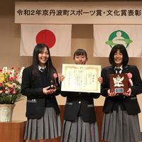 令和2年京丹波町スポーツ賞受賞