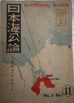 日本海公論.jpg