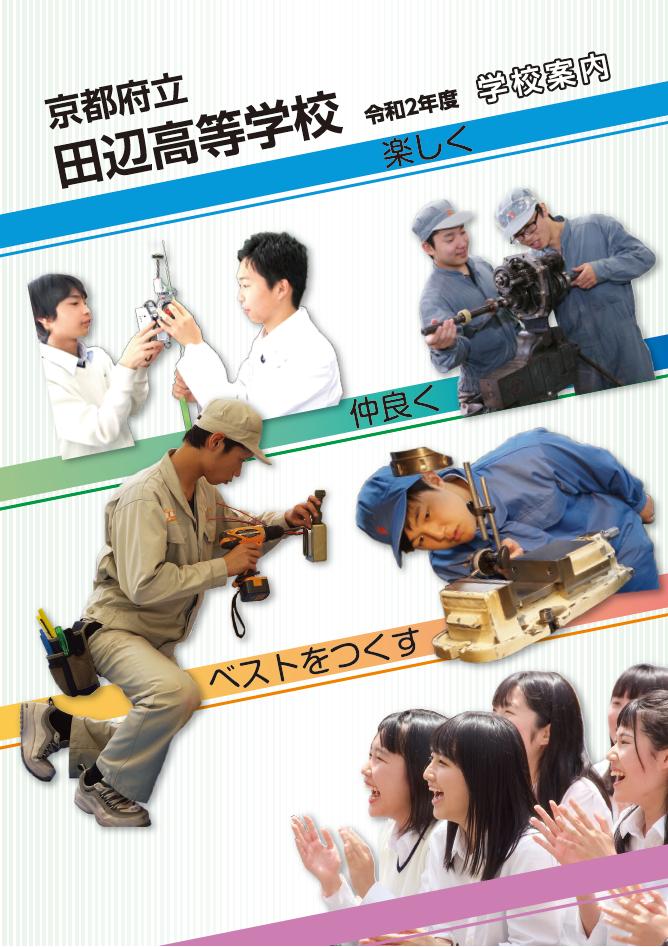 R2_tanabe_gakkouannai_gazou.png